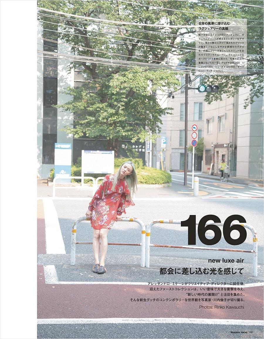 2015_10 NUMERO TOKYO 1